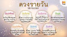 ดูดวงรายวัน ประจำวันอังคารที่ 16 ตุลาคม 2561 โดย อ.คฑา ชินบัญชร