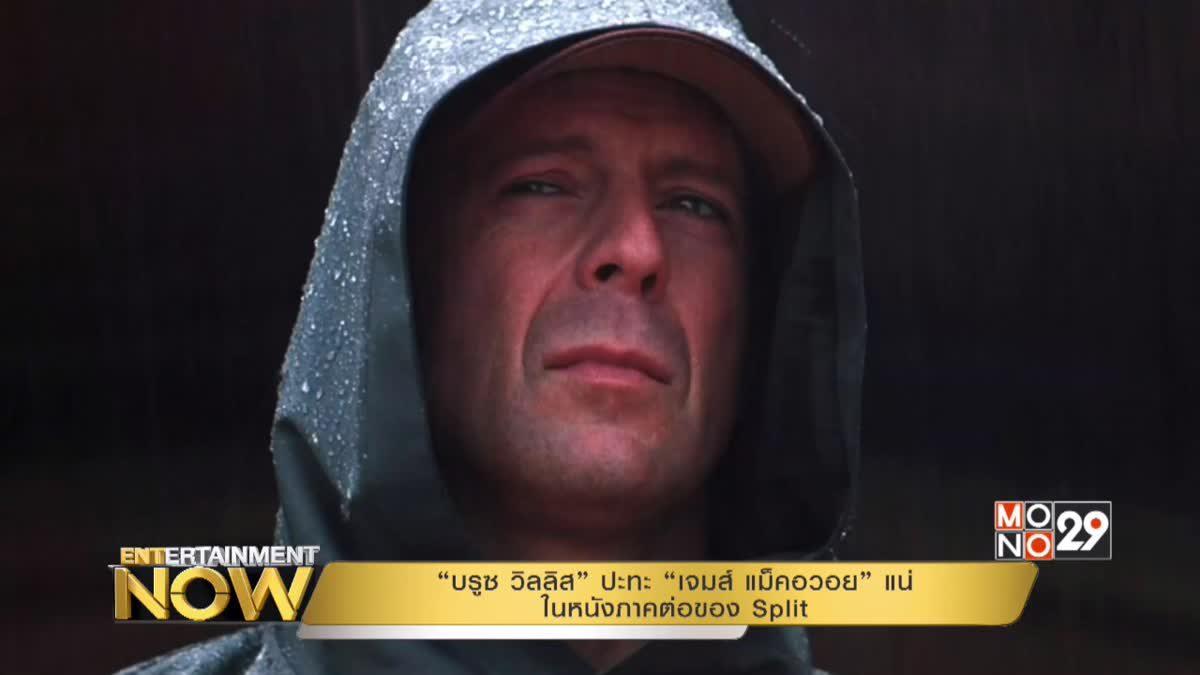"""""""บรูซ วิลลิส"""" ปะทะ """"เจมส์ แม็คอวอย"""" แน่ในหนังภาคต่อของ Split"""