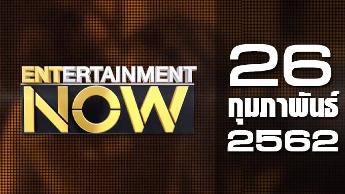 Entertainment Now Break 1 26-02-62