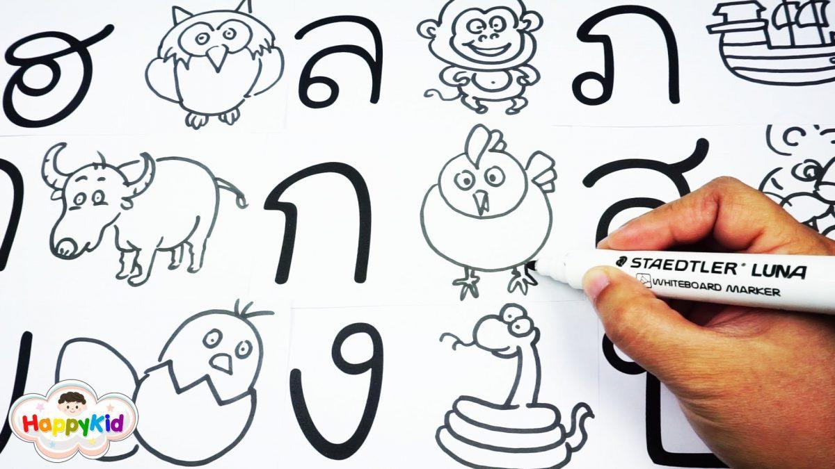 วาดการ์ตูน ก ไก่ | เพลง ก เอ๋ย ก ไก่ | พยัญชนะไทย | หัดอ่าน ก ไก่ | Learn Thai Alphabet