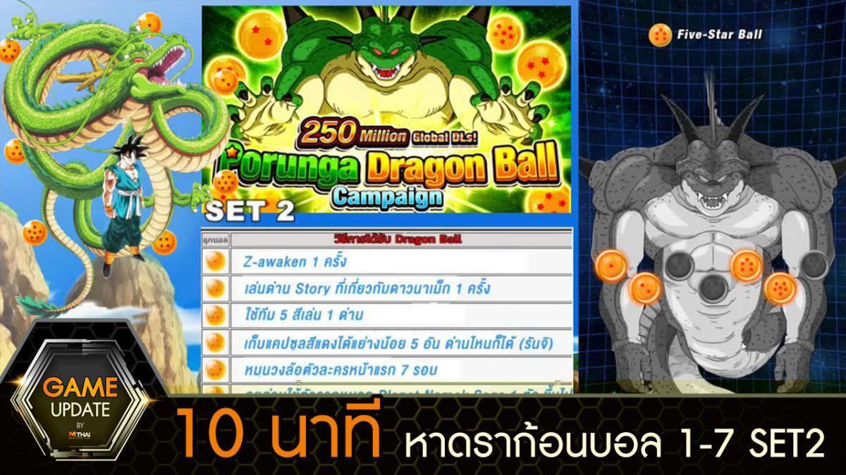 Dragon Ball Z Dokkan Battle หาดราก้อนบอล SET 2 ตั้งแต่ 1-7 ดาว ใน 10 นาที