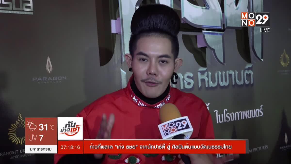 """ก้าวที่พลาด """"เก่ง ธชย"""" จาก นักปาร์ตี้ สู่ ศิลปินต้นแบบวัฒนธรรมไทย"""