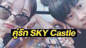 คู่รัก SKY Castle!! ต้นสังกัดคอนเฟิร์ม คิมโบรา – โจบยองกยู กำลังเดตกัน!