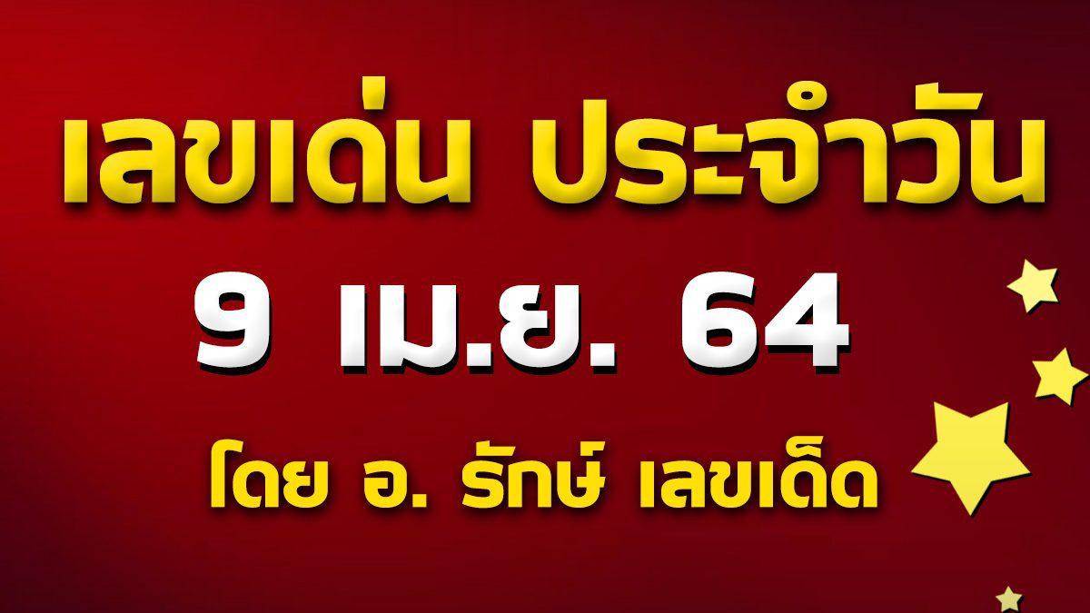 เลขเด่นประจำวันที่ 9 เม.ษ. 64 กับ อ.รักษ์ เลขเด็ด