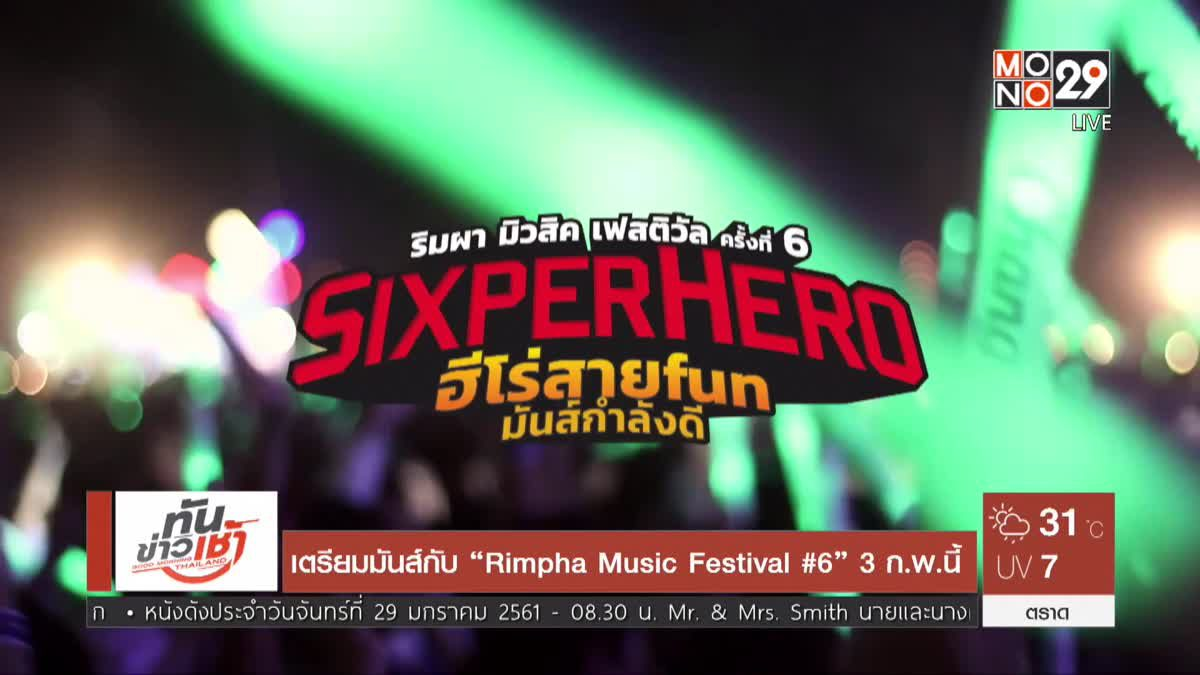 """เตรียมมันส์กับ """"Rimpha Music Festival #6"""" 3 ก.พ.นี้"""