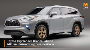 Toyota Highlander Bronze Edition ใส่สีบรอนซ์เพิ่มความหรูชวนสะกดสายตา