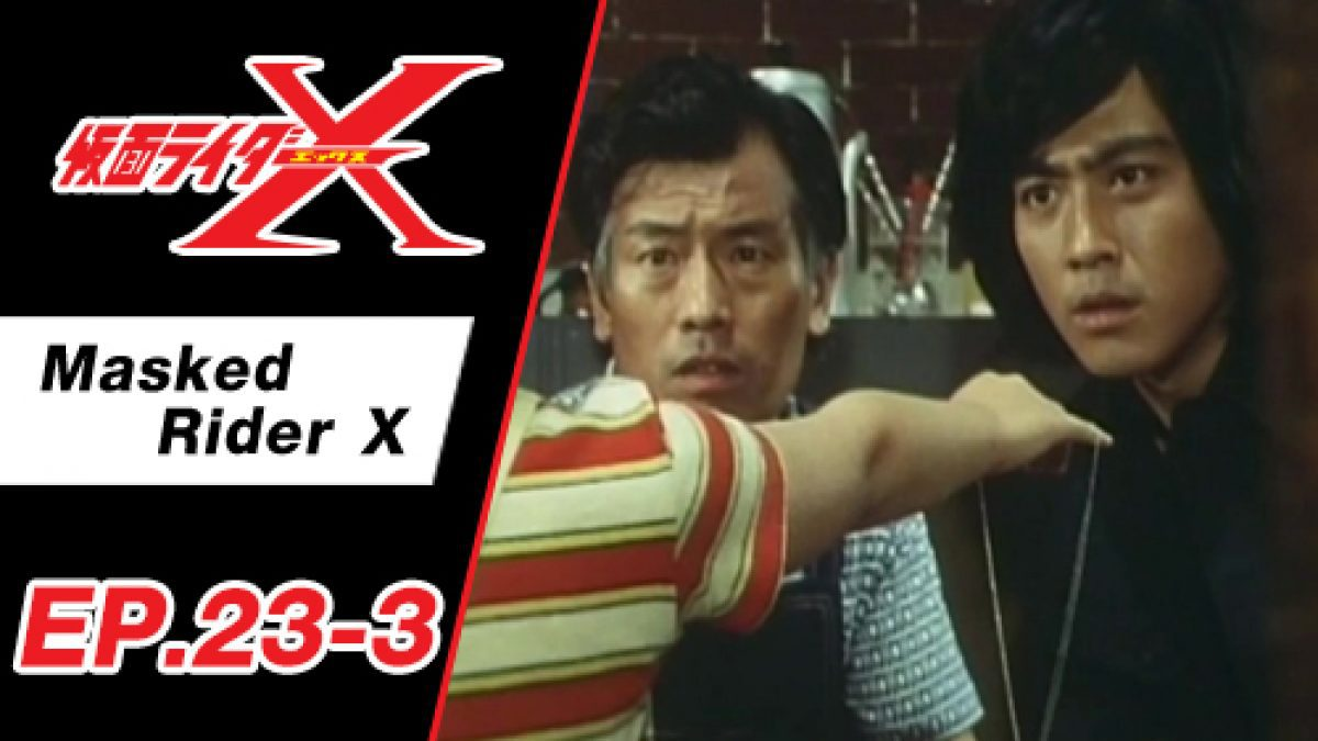 Masked Rider X ตอนที่ 23-3