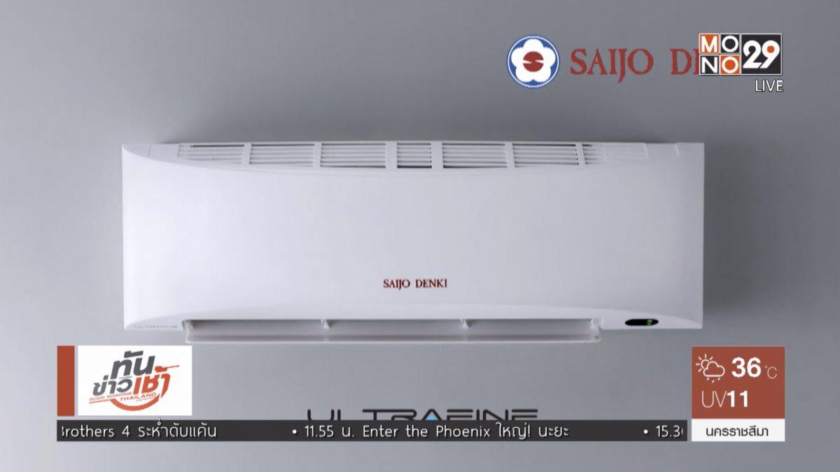 Saijo Denki ทางเลือกเทคโนโลยีปรับอากาศ