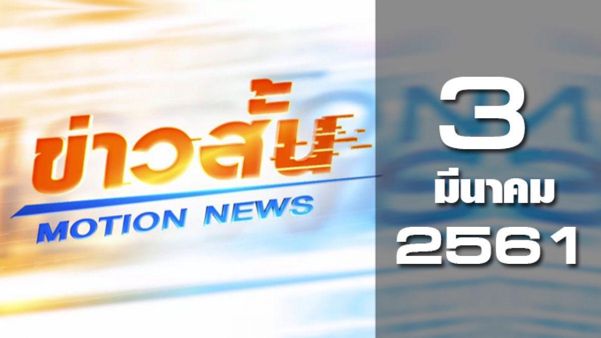 ข่าวสั้น Motion News Break 2 03-03-61