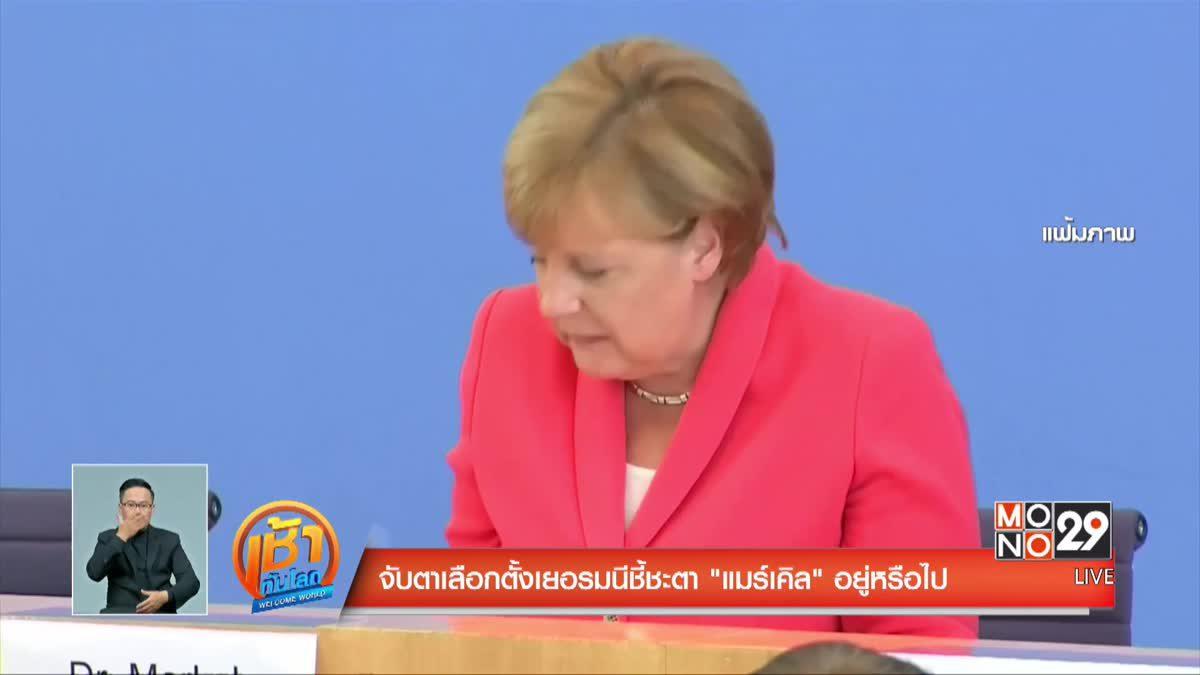 """จับตาเลือกตั้งเยอรมนีชี้ชะตา """"แมร์เคิล"""" อยู่หรือไป"""