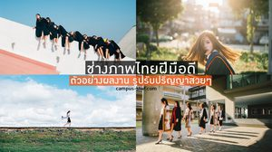 ช่างภาพไทยฝีมือดี ถ่ายรูปรับปริญญาสวยๆ จัดให้บัณฑิตโดยเฉพาะ