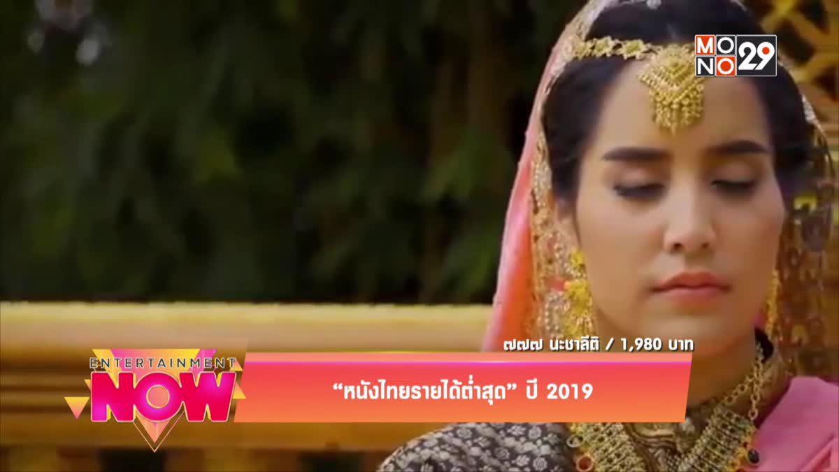 """""""หนังไทยรายได้ต่ำสุด"""" ปี 2019"""