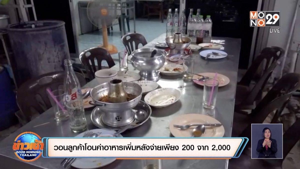 วอนลูกค้าโอนค่าอาหารเพิ่มหลังจ่ายเพียง 200 จาก 2,000