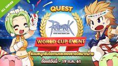 Ragnarok Online World Cup Event 2018 รับบอลโลกลุ้นของเพียบ