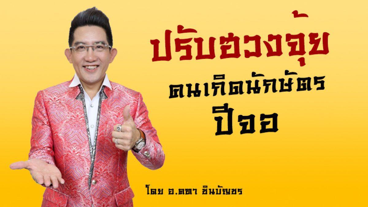ปรับฮวงจุ้ยให้ชีวิตเฮง เฮง คนเกิดนักษัตรปีจอ ประจำปีหมูทอง 2562