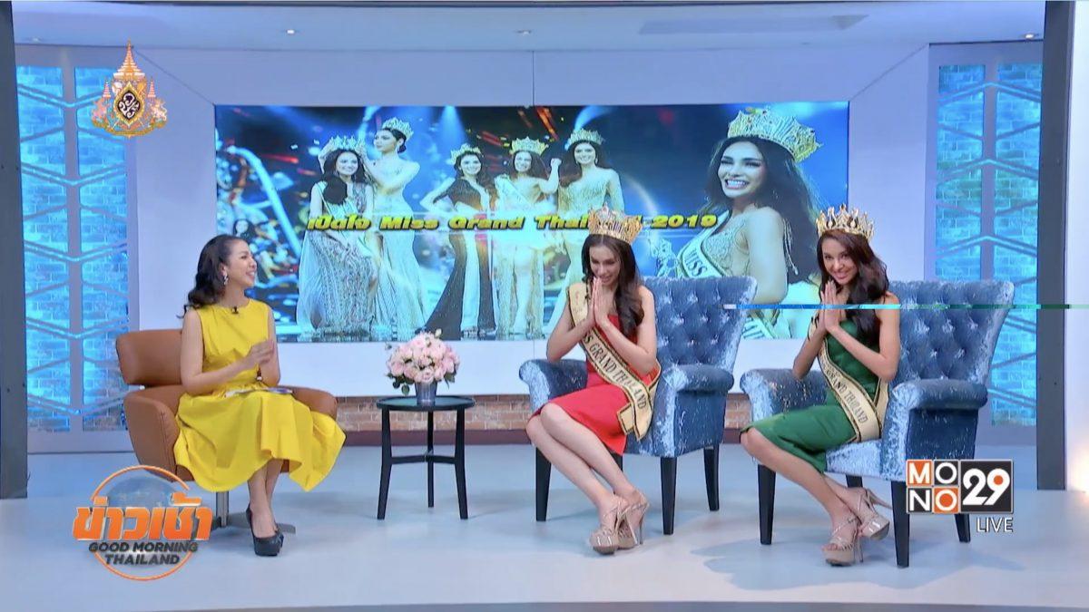 Miss Grand Thailand 2019 เคลียร์ทุกประเด็นดราม่า หลังโซเชียลถล่มยับ!