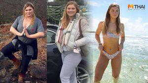 อ้วนเพราะโรคซึมเศร้า ตั้งสติใหม่ ลดความอ้วน จนน้ำหนักลงไป 33 กก.