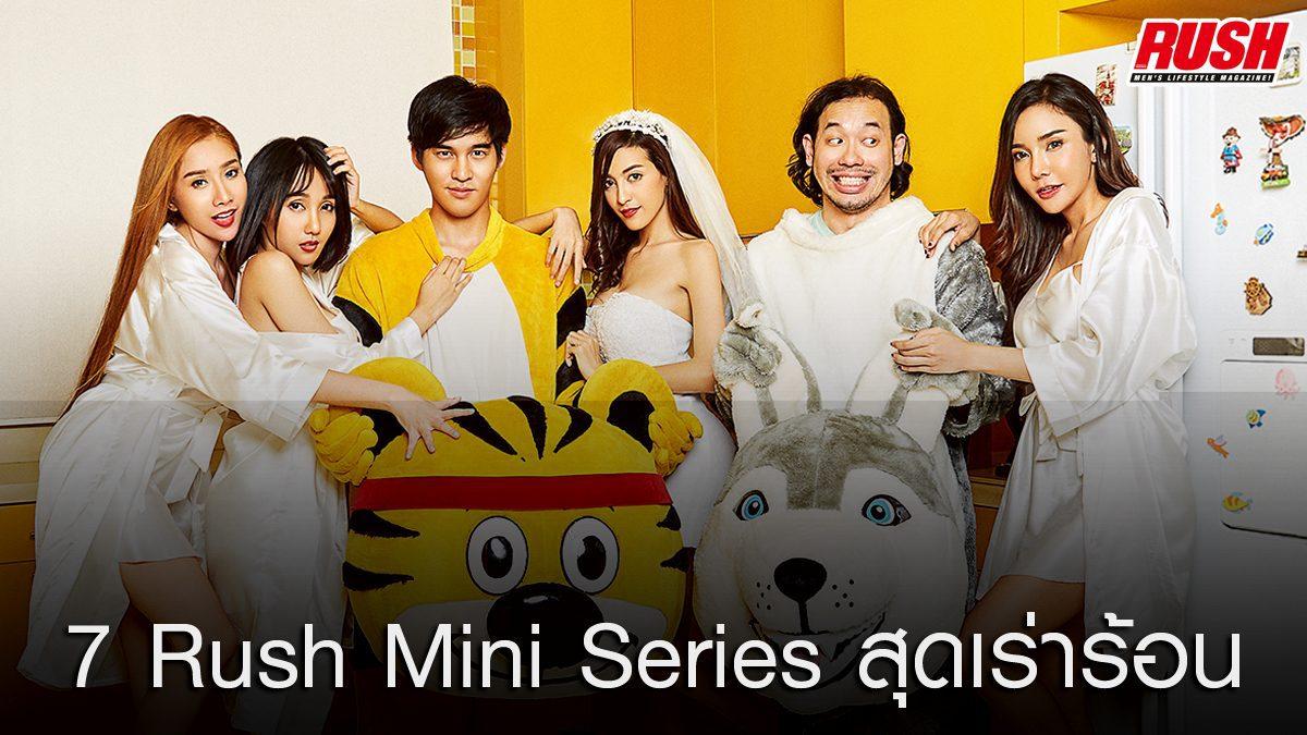 Rush Mini Series: Complete Collection | 7 ซีรีส์สุดเร่าร้อนจาก Rush Mini Series (18+)