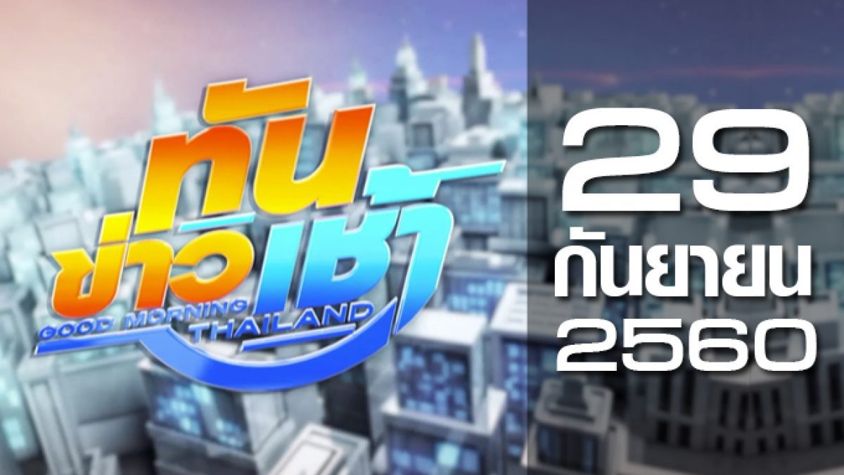 ทันข่าวเช้า Good Morning Thailand 29-09-60