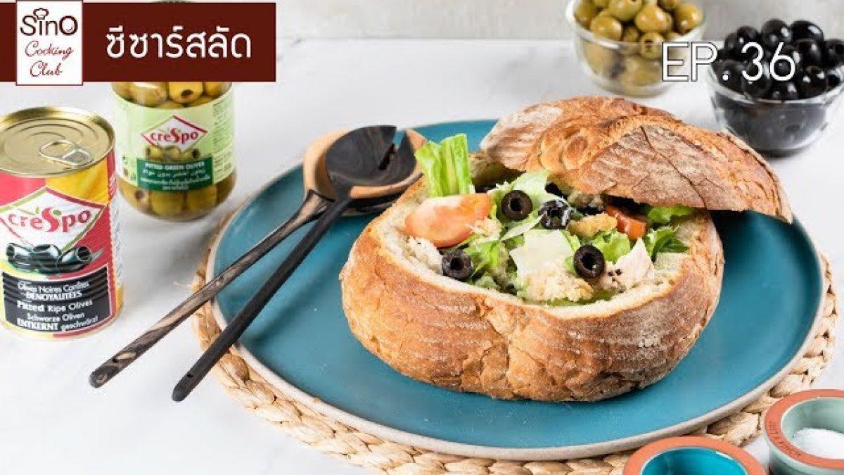 ซีซาร์สลัด | EP.36 Sino Cooking Club