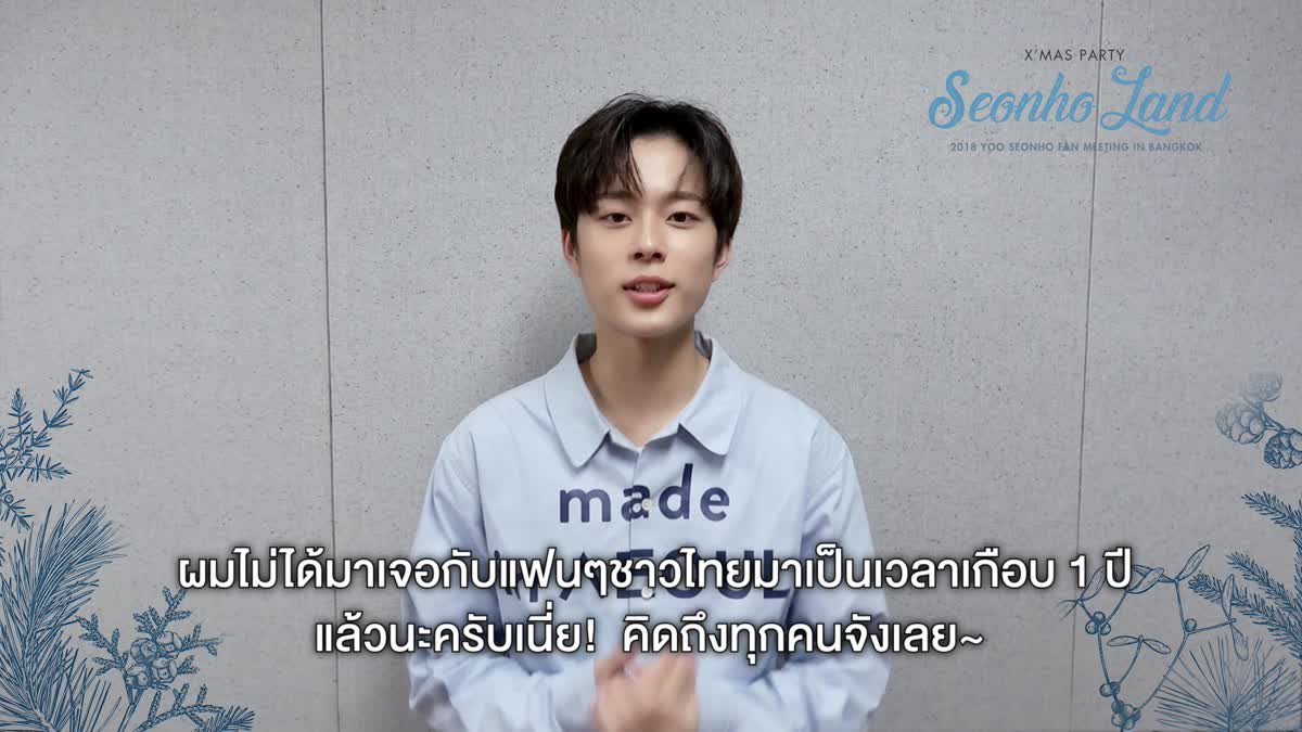 """ยูซอนโฮ หยอดคำหวาน อ้อนแฟนคลับไทย """"หวานใจจ๋า…มาหาเจี๊ยบหน่อย"""""""
