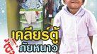 มูลนิธิกระจกเงา ชวนชาวไทยร่วมแบ่งปันไออุ่น