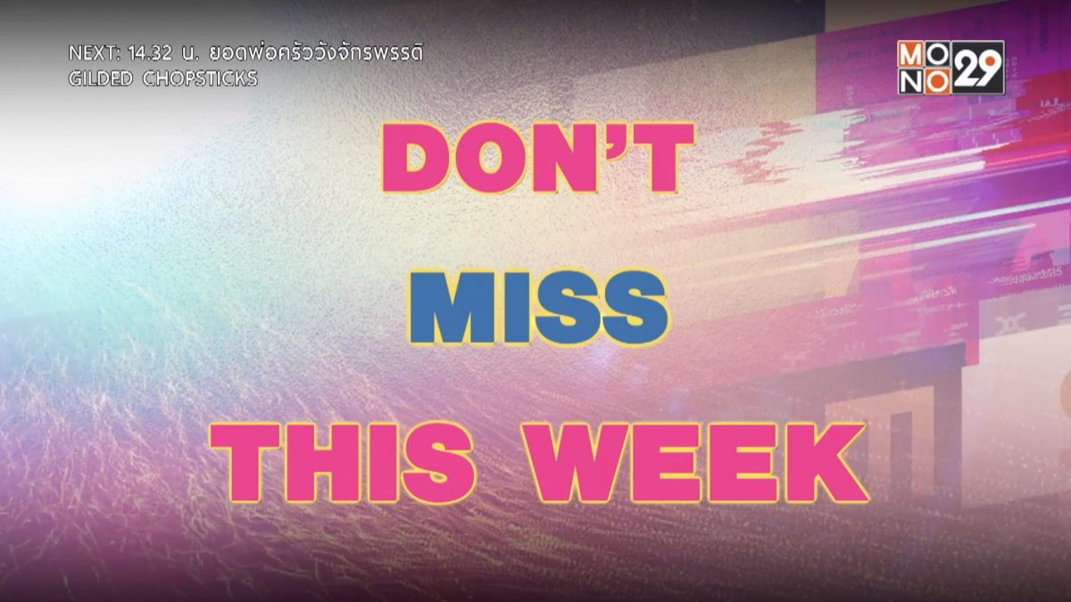 Don't Miss This Week 28-07-63