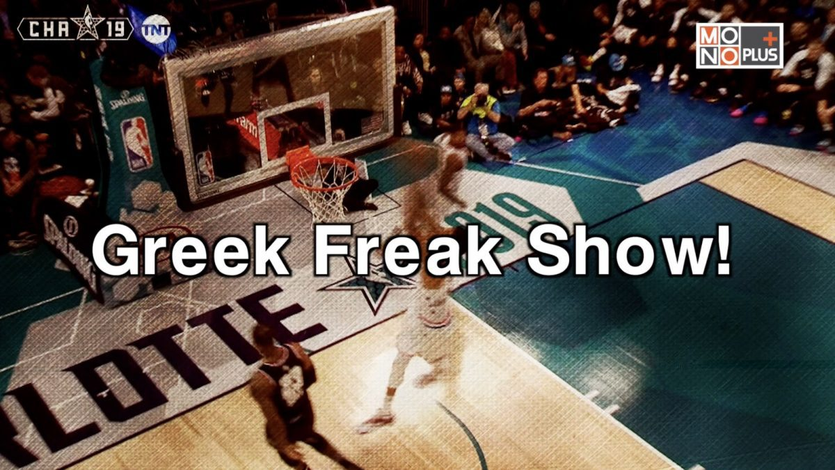 Greek Freak Show!