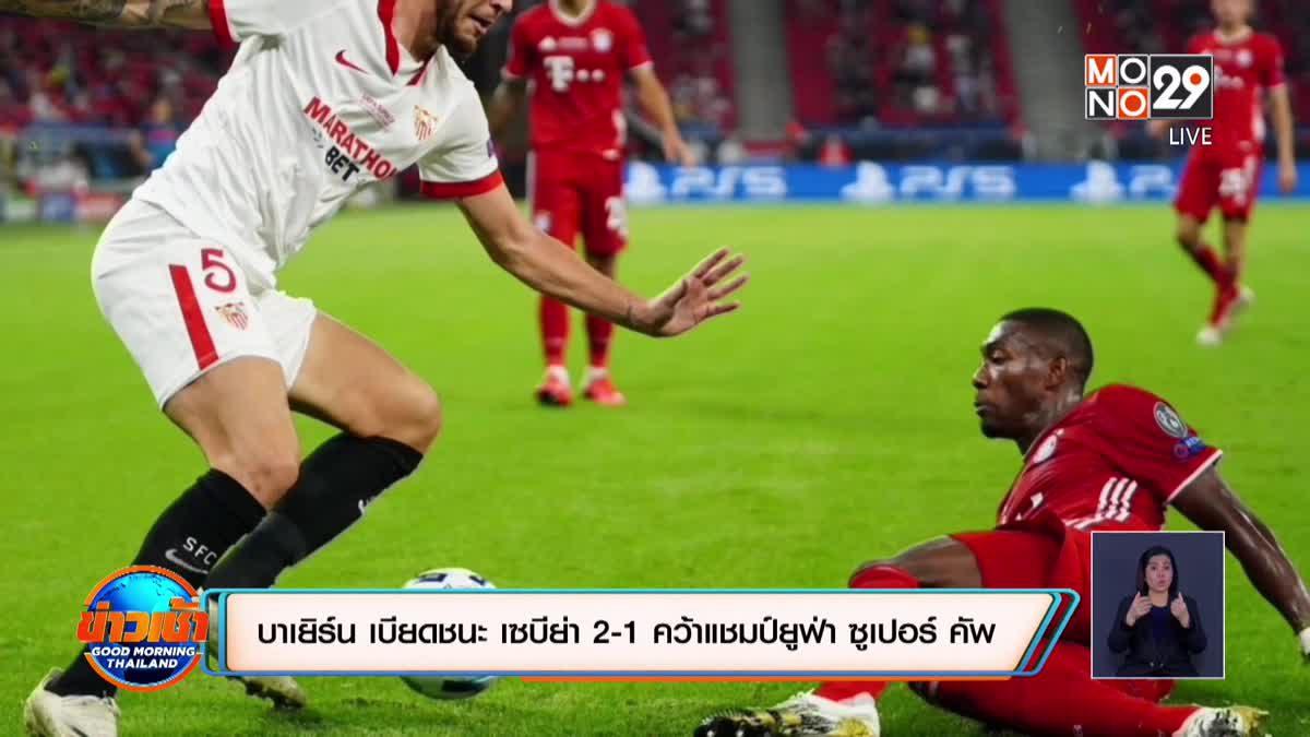 ผลการแข่งขันฟุตบอลยูฟ่า ซูเปอร์ คัพ 25-09-63