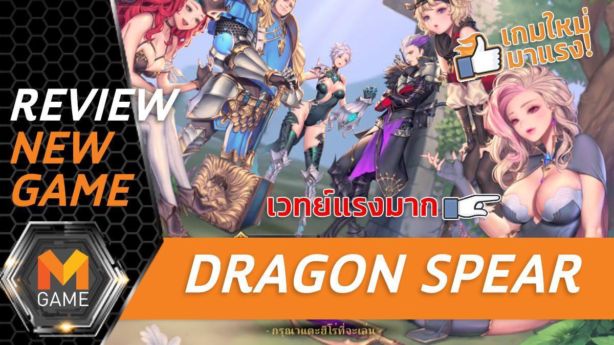 [REVIEW] Dragon Spear เกมแอ็คชั่นมันส์ๆ บนมือถือที่ไม่ควรพลาด