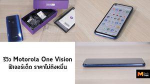 รีวิว Motorola One Vision รุ่นใหม่ล่าสุด กล้องเทพ สเปคแรง กับราคา 9,990 บาท