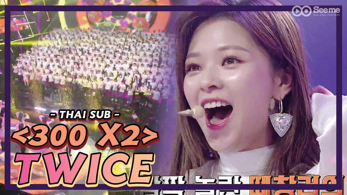 [THAI SUB] 300 X2 <TWICE> | เพลง TT ที่ทำให้ Twice ต้องตกใจ!!