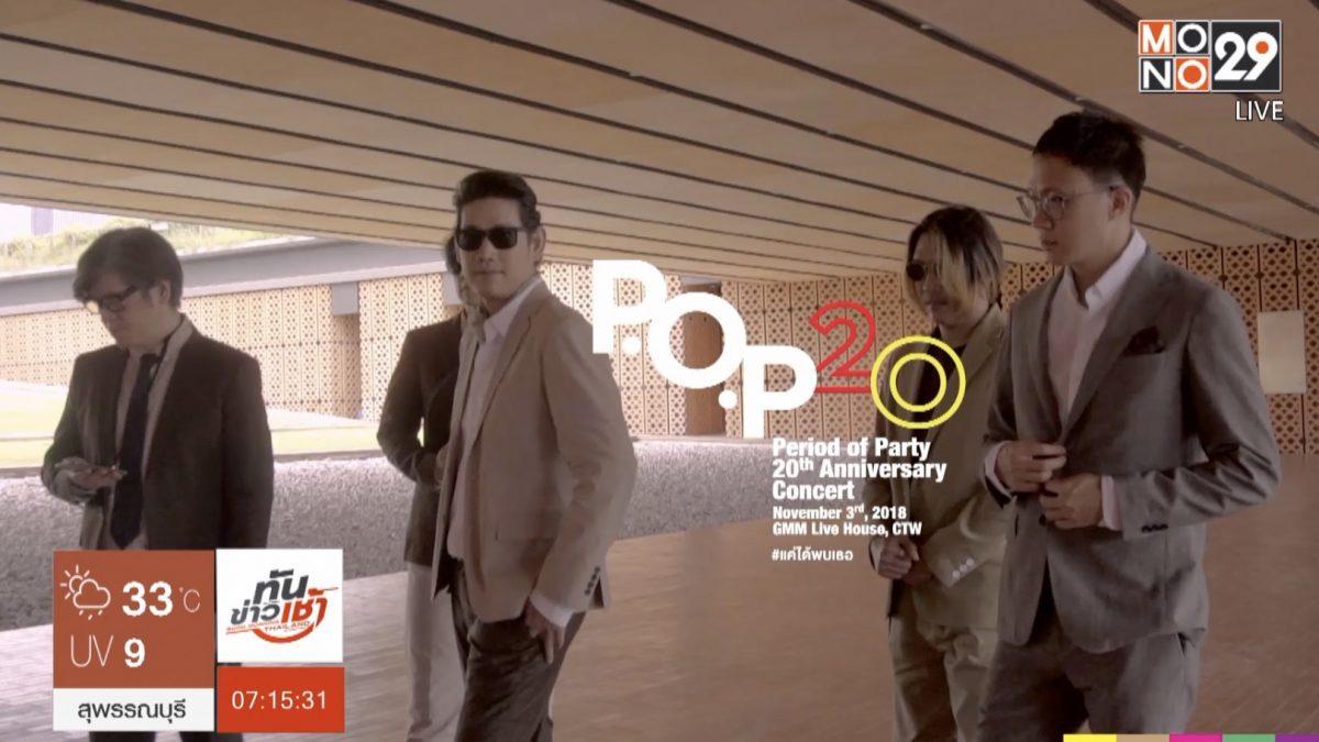 P.O.P เตรียมโชว์ 2 เพลงใหม่ในคอนเสิร์ตใหญ่ครบ 20 ปี
