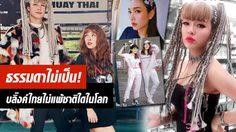 เก็บตก! แฟชั่นดารา บลิ๊งค์ไทยจัดเต็มคอนเสิร์ต BLACKPINK