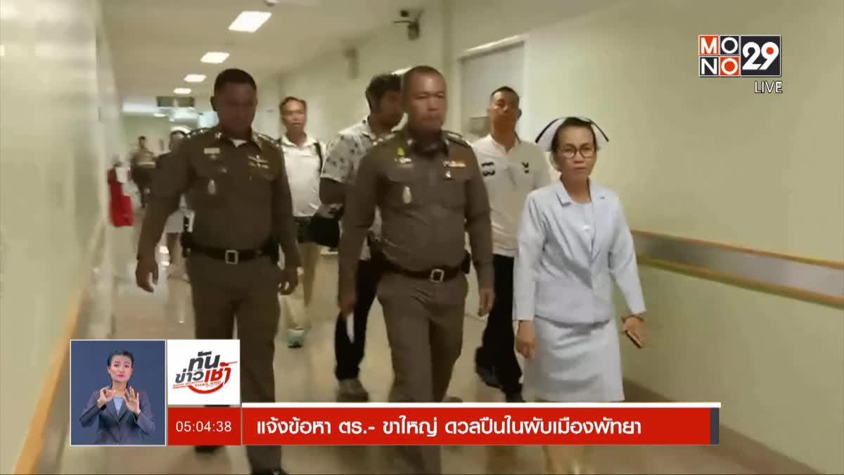 ทันข่าวเช้า Good Morning Thailand 18-09-61