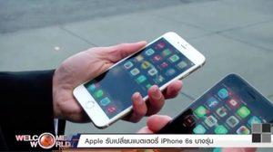 Apple รับเปลี่ยนแบตเตอรี่ iPhone 6s ที่มีปัญหาฟรี