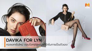 DAVIKA FOR LYN กระเป๋า รองเท้า ตอบโจทย์ผู้หญิงยุคใหม่ ที่รักในการเป็นตัวเอง