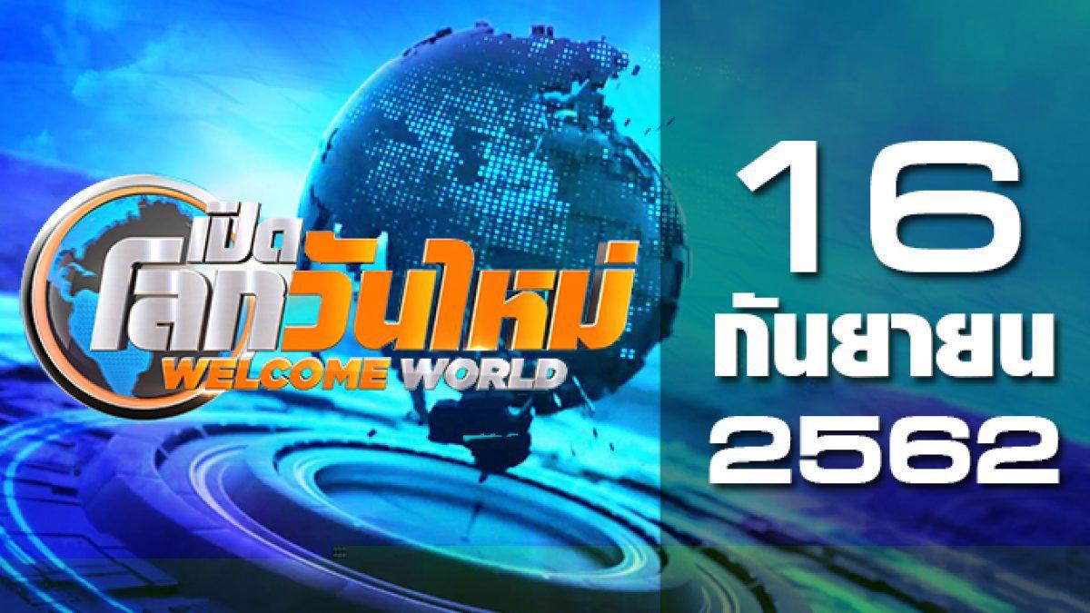 เปิดโลกวันใหม่ Welcome World 16-09-62