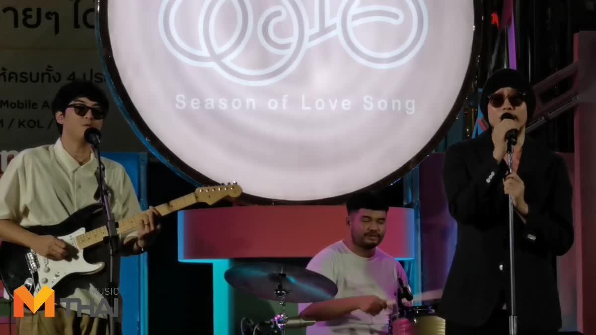 SCRUBB โชว์เพลงเพราะ 'ยังจำได้ไหม' เพลงธีม #SoLS10