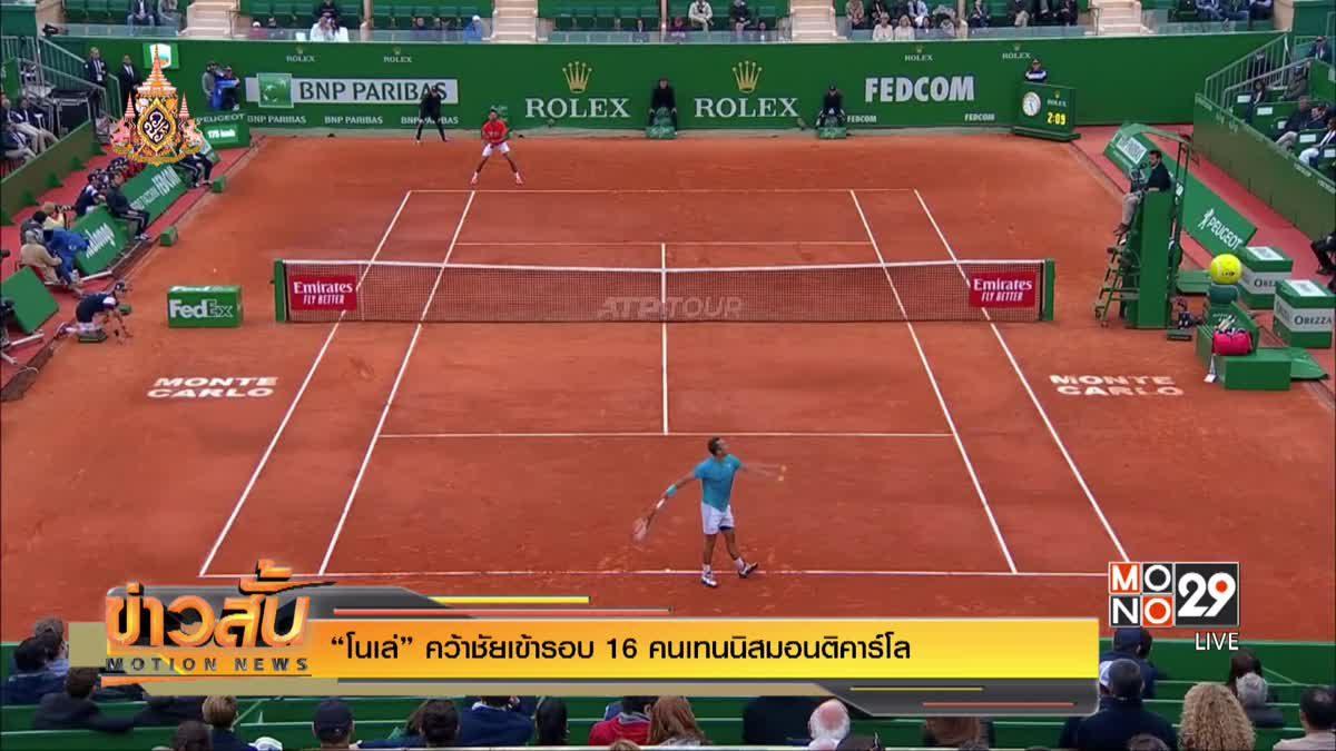 """""""โนเล่"""" คว้าชัยเข้ารอบ 16 คนเทนนิสมอนติคาร์โล"""