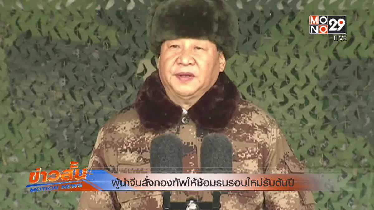 ผู้นำจีนสั่งกองทัพให้ซ้อมรบรอบใหม่รับต้นปี