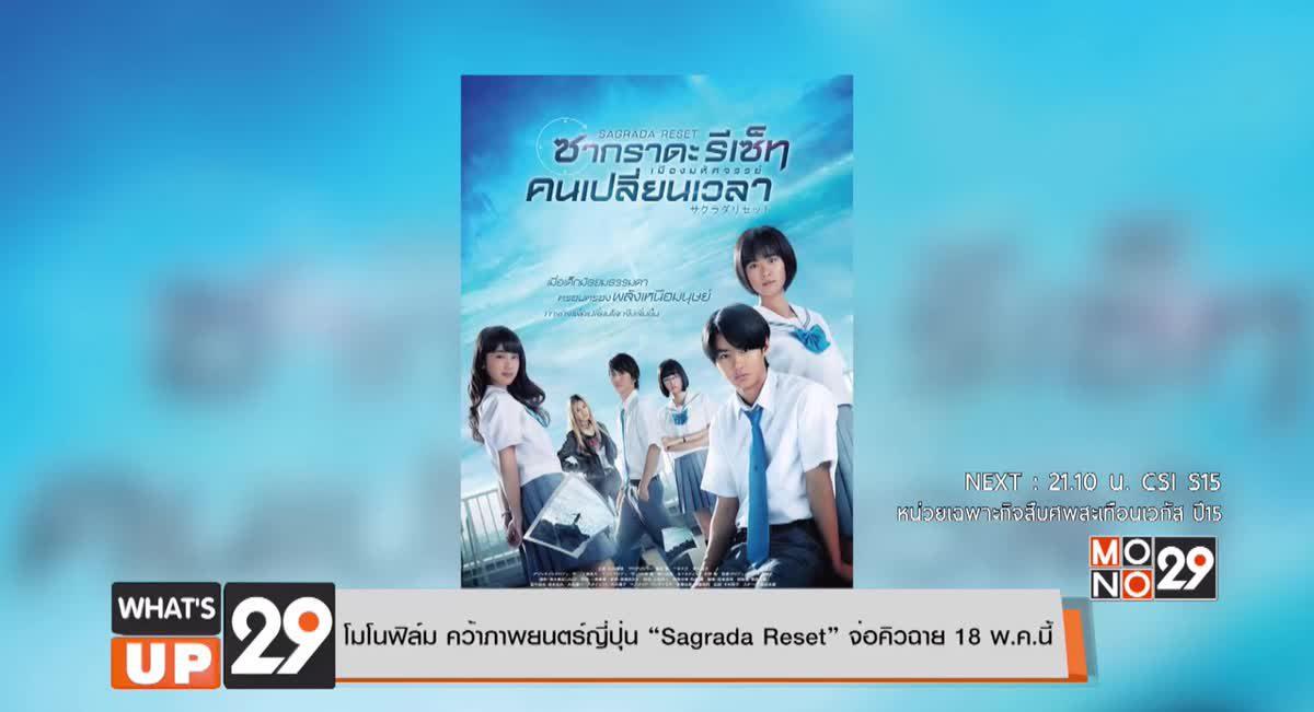 """โมโนฟิล์ม คว้าภาพยนตร์ญี่ปุ่น """"Sagrada Reset"""" จ่อคิวฉาย 18 พ.ค.นี้"""