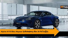 Alpine A110 Bleu Abysse รุ่นพิเศษสุดหรู เพียง 30 คันในญี่ปุ่น