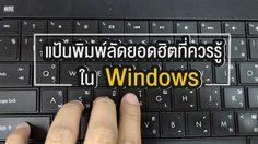 แป้นพิมพ์ลัดยอดฮิตที่ควรรู้ ใน Windows