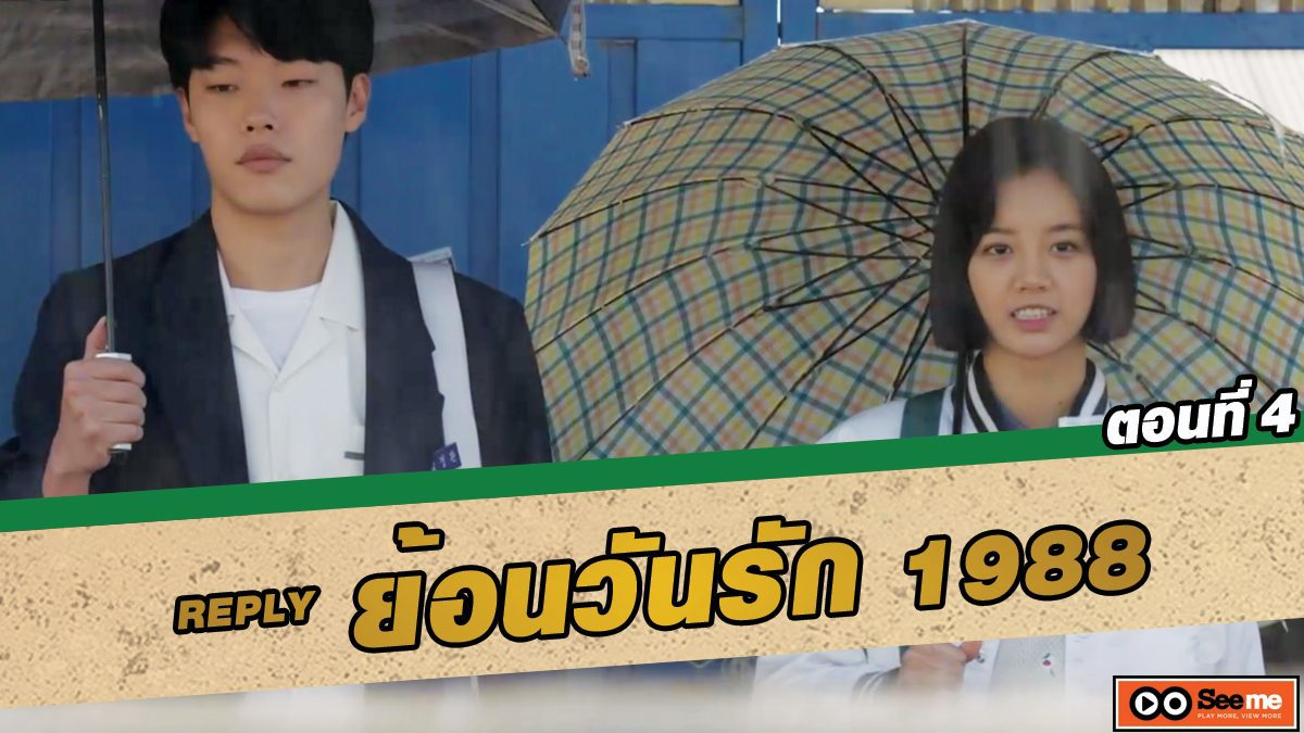 ย้อนวันรัก 1988 (Reply 1988) ตอนที่ 4 นายรอฉันเหรอ? [THAI SUB]