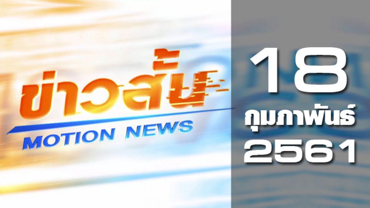 ข่าวสั้น Motion News Break 2 18-02-61