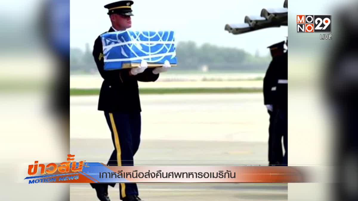 เกาหลีเหนือส่งคืนศพทหารอเมริกัน