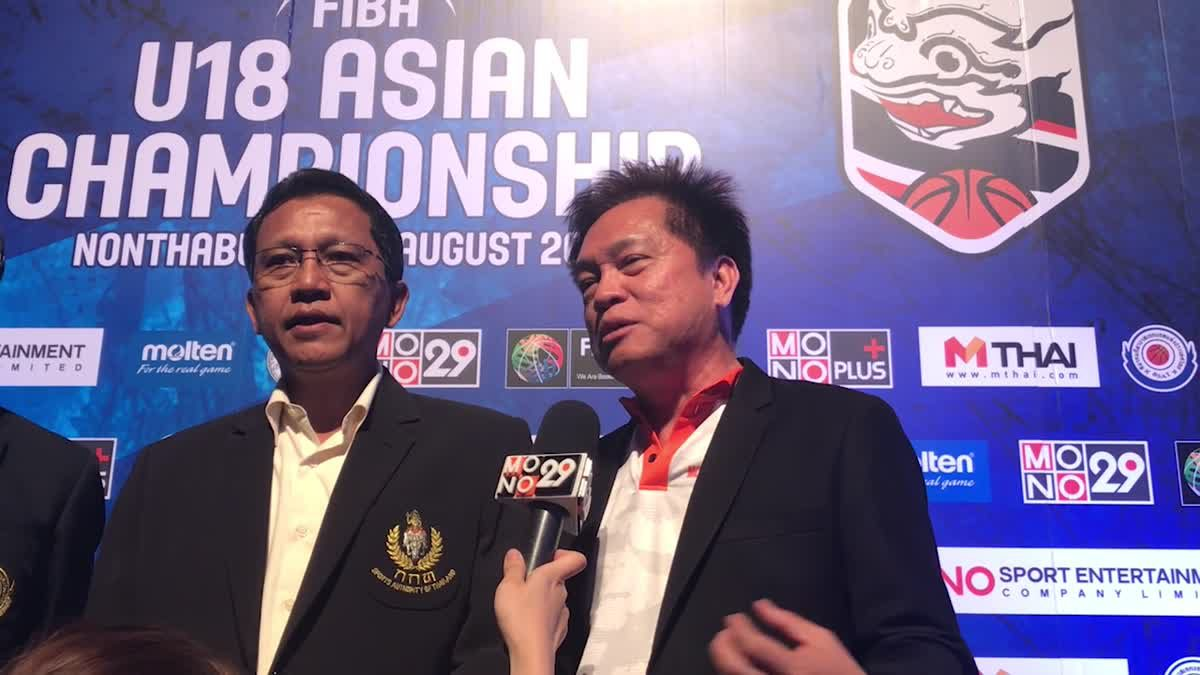 แถลงหลังจับสาย FIBA U18 Asian Championship 2018