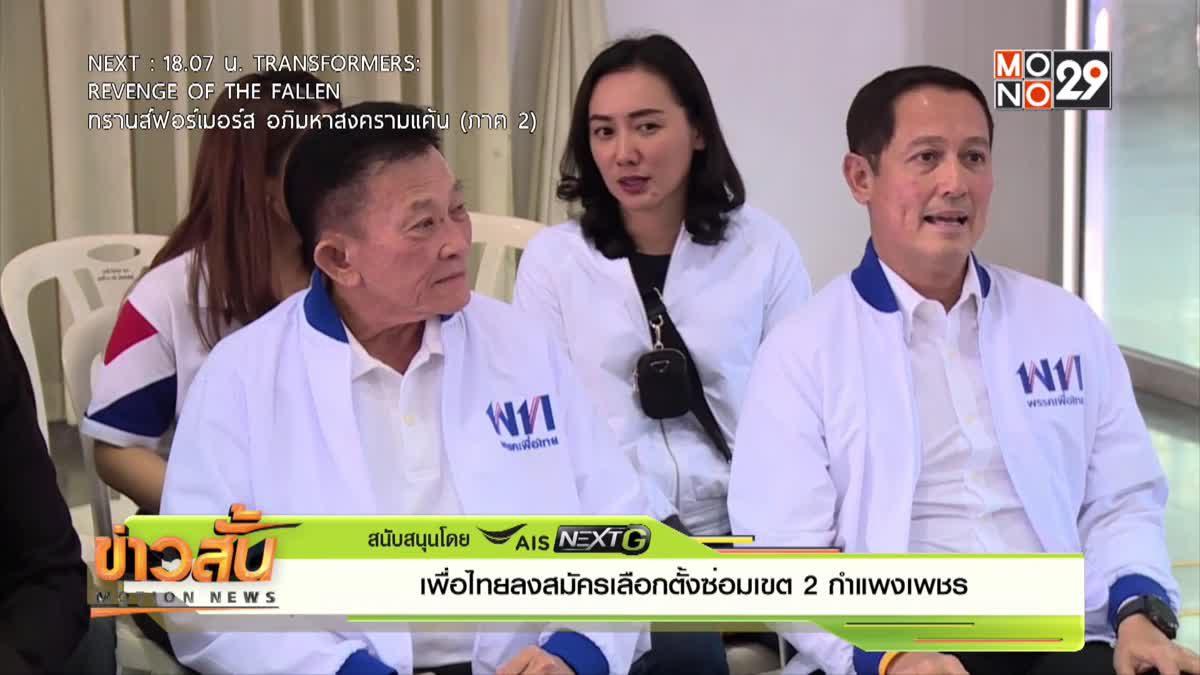 เพื่อไทยลงสมัครเลือกตั้งซ่อมเขต 2 กำแพงเพชร