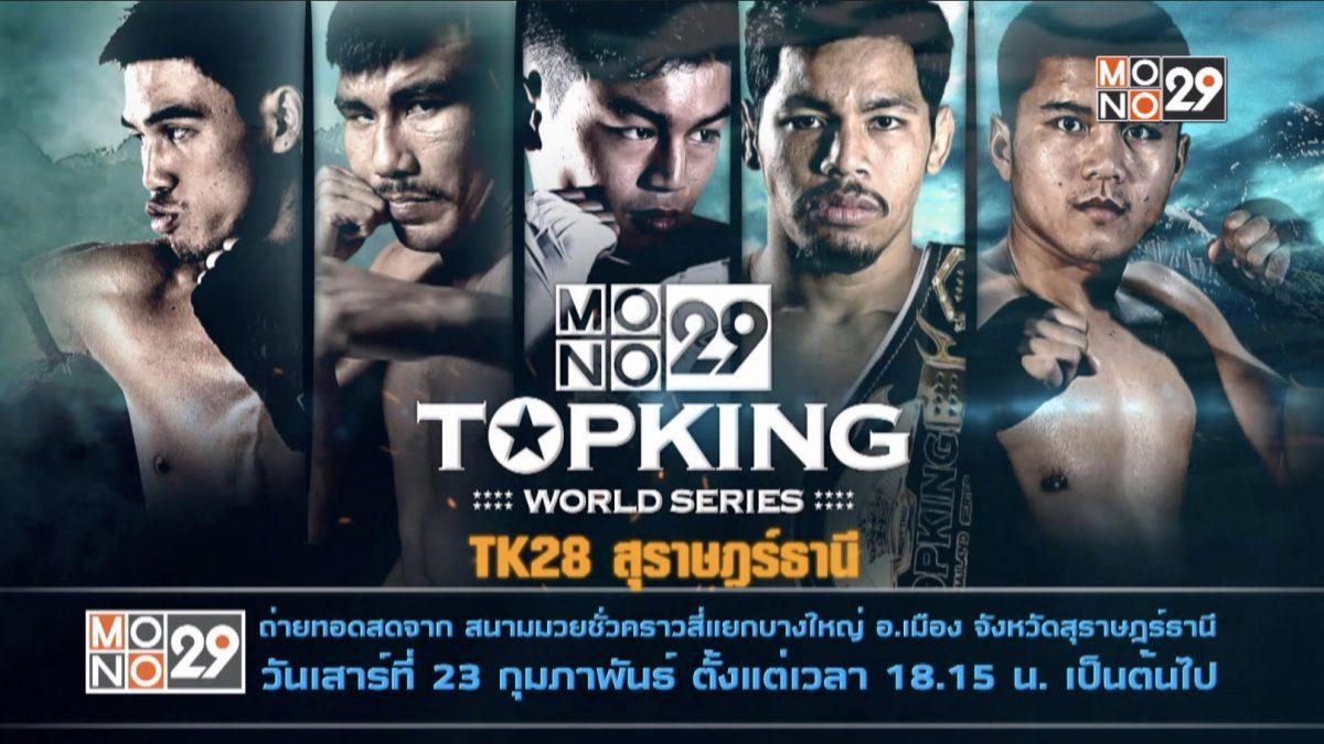 Mono29 Topking World Series 2019 TK28 สุราษฎร์ธานี